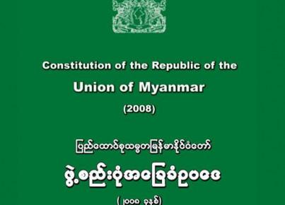 Riforma costituzionale in Mynamar